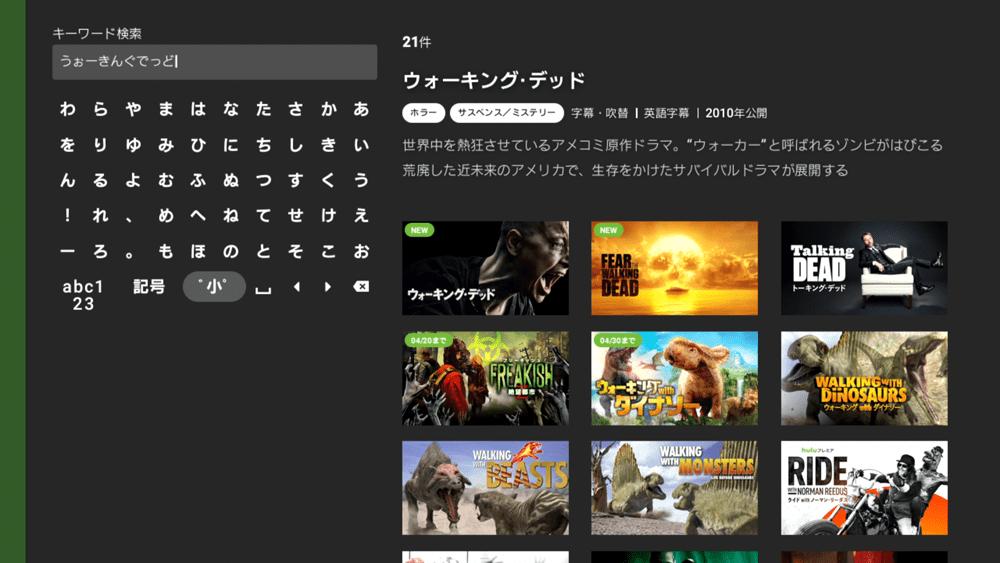【PS4でHulu(フールー)を視聴する方法】PS4を使ってHuluをテレビで見る方法は超イージー!プレステ4設定方法を解説|見れない場合の対処法もご紹介|PS4でHuluを視聴する方法:PS4でHuluの動画を再生する:今回は海外ドラマ「ウォーキング・デッド」を探すために「うぉーきんぐでっど」と入力してみました。 入力すると即座に予測検索が行われて、候補作品が右側に一覧表示されます。 適宜状況を確認しながらお目当てのタイトルを探しましょう。