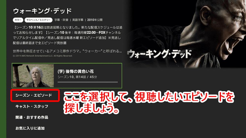 【PS4でHulu(フールー)を視聴する方法】PS4を使ってHuluをテレビで見る方法は超イージー!プレステ4設定方法を解説|見れない場合の対処法もご紹介|PS4でHuluを視聴する方法:PS4でHuluの動画を再生する:検索結果を選択すると作品の個別ページが表示されます。 あとは「シーズン・エピソード」を選択して視聴したいエピソードを選択して再生させるだけです。