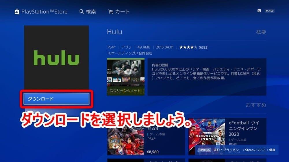 【PS4でHulu(フールー)を視聴する方法】PS4を使ってHuluをテレビで見る方法は超イージー!プレステ4設定方法を解説|見れない場合の対処法もご紹介|PS4でHuluを視聴する方法:HuluアプリをPS4にインストールする:Huluアプリの紹介ページが表示されたら「ダウンロード」を選択しましょう。