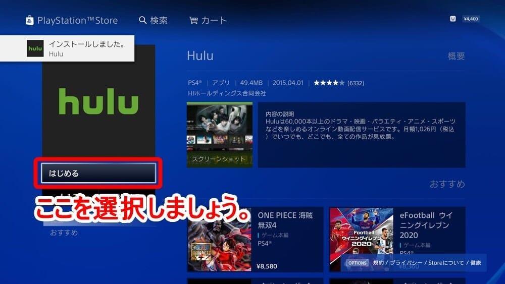【PS4でHulu(フールー)を視聴する方法】PS4を使ってHuluをテレビで見る方法は超イージー!プレステ4設定方法を解説|見れない場合の対処法もご紹介|PS4でHuluを視聴する方法:Huluにログインする