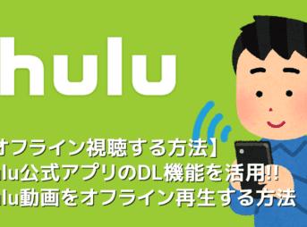 【Huluでオフライン視聴】Hulu(フールー)のオフライン再生はダウンロード機能を活用!公式アプリに動画をダウンロードする方法|見れない際の対策も解説