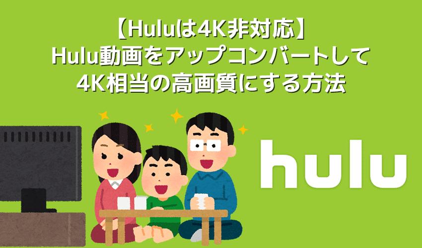 【Huluは4K非対応】Huluを4K相当の画質で観る方法あり!フールーのフルHD画質を4Kにアップコンバートする方法|テレビで視聴するなら4Kが最高
