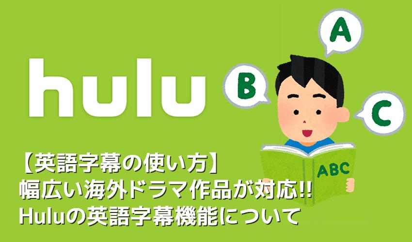 【Hulu英語字幕の使い方】Hulu(フールー)の英語字幕機能は英語学習に最適!海外ドラマ・映画でリスニング学習する方法|まずは無料トライアルで体験!