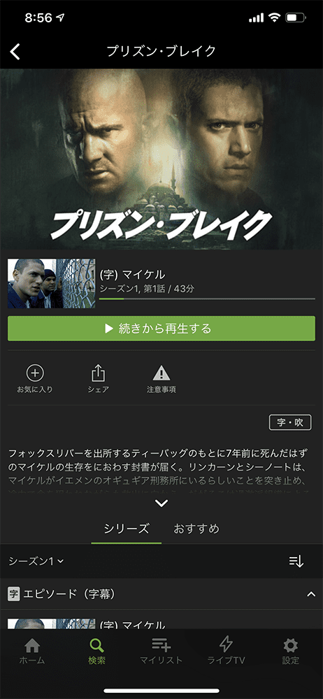 【Hulu英語字幕の使い方】Hulu(フールー)の英語字幕機能は英語学習に最適!海外ドラマ・映画でリスニング学習する方法|まずは無料トライアルで体験!|英語字幕の設定方法:英語字幕の表示方法:スマホ編:まずは英語字幕を表示させたい作品を再生させましょう。