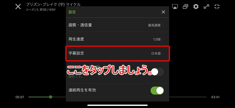 【Hulu英語字幕の使い方】Hulu(フールー)の英語字幕機能は英語学習に最適!海外ドラマ・映画でリスニング学習する方法|まずは無料トライアルで体験!|英語字幕の設定方法:英語字幕の表示方法:スマホ編:表示された設定メニューから「字幕設定」を選択しましょう。