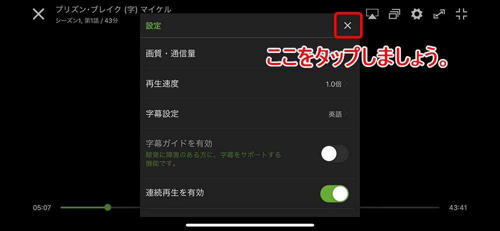 【Hulu英語字幕の使い方】Hulu(フールー)の英語字幕機能は英語学習に最適!海外ドラマ・映画でリスニング学習する方法|まずは無料トライアルで体験!|英語字幕の設定方法:英語字幕の表示方法:スマホ編:設定を「×(バツ)マーク」で閉じれば、英語字幕を表示させた状態で視聴することができます。