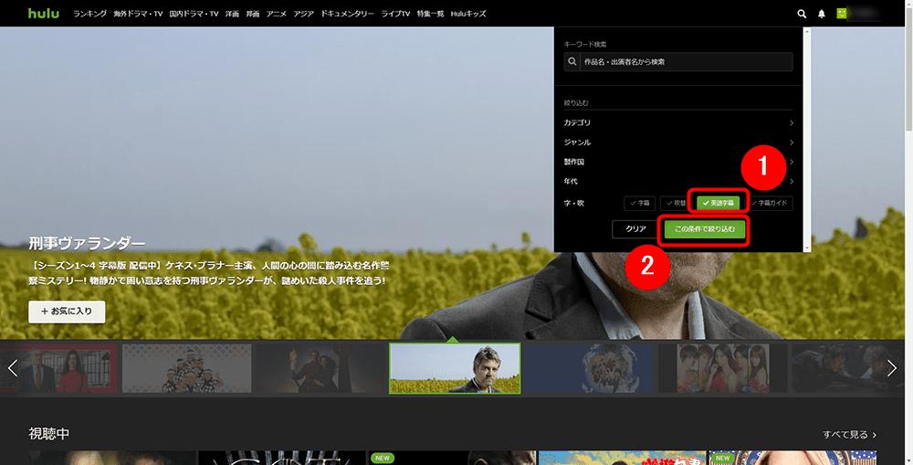 【Hulu英語字幕の使い方】Hulu(フールー)の英語字幕機能は英語学習に最適!海外ドラマ・映画でリスニング学習する方法|まずは無料トライアルで体験!|英語字幕の設定方法:英語字幕の表示方法:パソコン編:検索メニュー下部の「字・吹」項目にある「英語字幕」にチェックを入れたら、「この条件で絞り込む」ボタンをクリックします。
