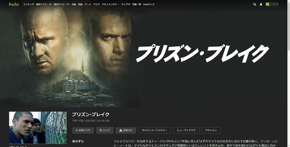 【Hulu英語字幕の使い方】Hulu(フールー)の英語字幕機能は英語学習に最適!海外ドラマ・映画でリスニング学習する方法|まずは無料トライアルで体験!|英語字幕の設定方法:英語字幕の表示方法:パソコン編:まずは英語字幕を表示させたい作品を再生させましょう。