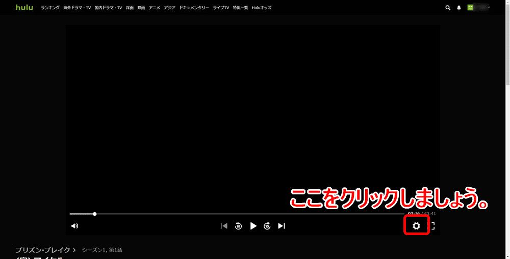 【Hulu英語字幕の使い方】Hulu(フールー)の英語字幕機能は英語学習に最適!海外ドラマ・映画でリスニング学習する方法|まずは無料トライアルで体験!|英語字幕の設定方法:英語字幕の表示方法:パソコン編:再生が始まったらマウスポインタを再生中の動画上に移動させてメニューを表示させます。 操作画面の右下にある「歯車マーク」をクリックしましょう。