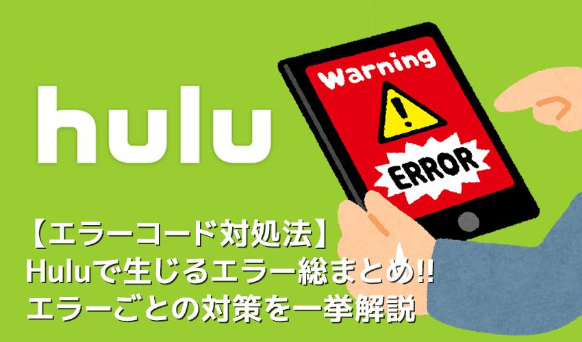 【Huluエラーコード対策まとめ】Hulu(フールー)のエラーコード対処法を総括!フールーを使っていて表示されるエラーコードに対処する方法