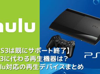 【HuluはPS3非対応】Hulu(フールー)ではPS3のサポート終了!代わりにフールーを視聴できる対応デバイスをご紹介 ゲーム機ならPS4がオススメ