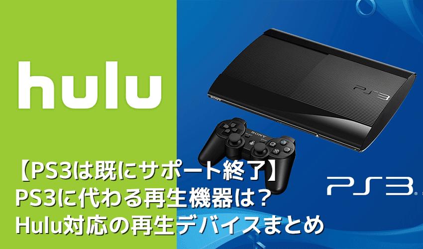 【HuluはPS3非対応】Hulu(フールー)ではPS3のサポート終了!代わりにフールーを視聴できる対応デバイスをご紹介|ゲーム機ならPS4がオススメ