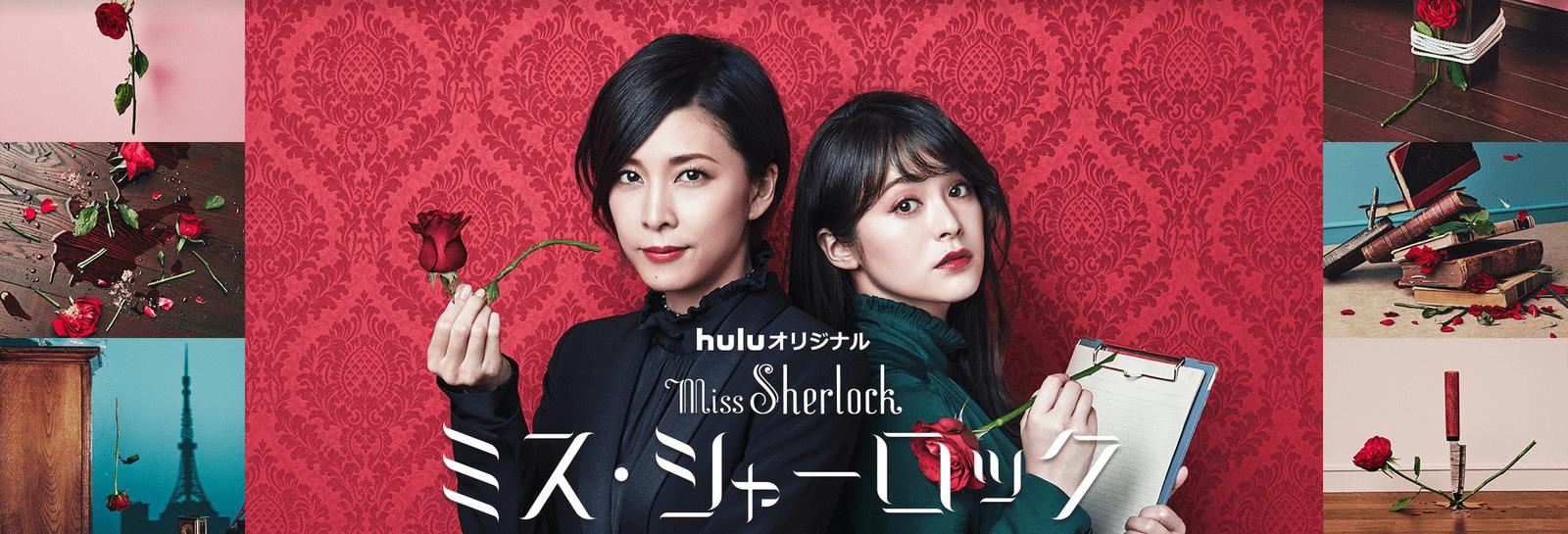 【Huluおすすめ国内ドラマ】Hulu(フールー)のおすすめ国内ドラマ作品一覧|3年a組・あなたの番ですなどの日テレ系ドラマやオリジナルドラマも充実!|Huluオリジナルドラマ:ミス・シャーロック/Miss Sherlock