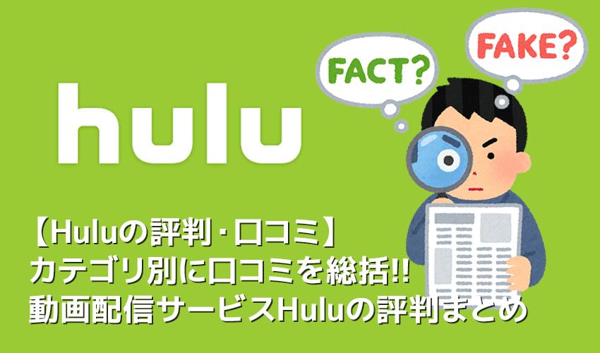 【Hulu(フールー)評判・口コミ】Huluの評判を料金・ラインナップ・サービス内容別に総括!!フールーの評判・口コミまとめ|真相は無料トライアルで確認!