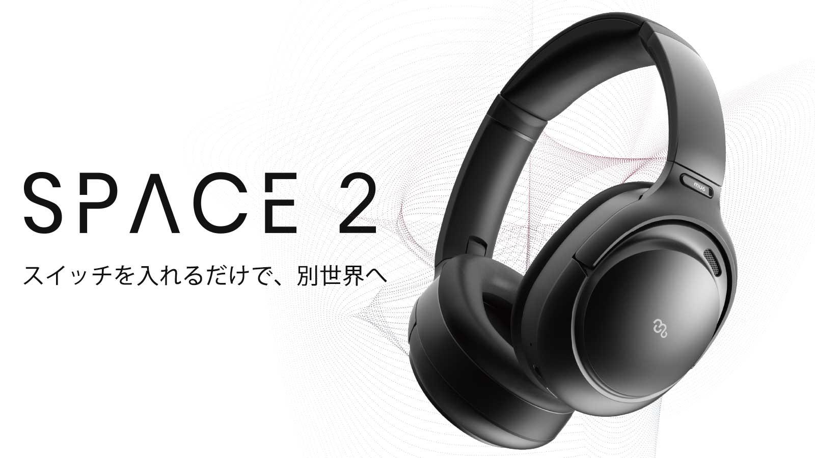 【Mu6 Space2レビュー】Makuake価格16,200円~の衝撃コスパ!!ハイエンド機に迫るノイズキャンセリング搭載のBluetoothヘッドホン|製品の公式画像