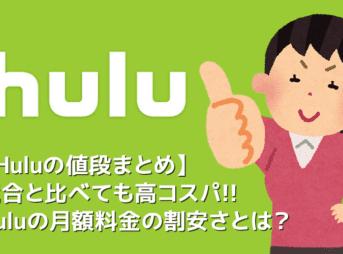 【Huluの値段について】Hulu(フールー)の値段は高コスパ!他社サービス比較で見えてくるフールーの割安さ 初回登録で無料トライアルも受けられる!