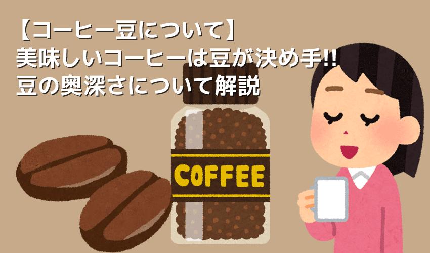 """【コーヒー豆について】美味しいコーヒーは豆で決まる!自分好みの品種や生産地、焙煎度合いを理解して美味しいコーヒーを飲むための""""豆""""講座"""