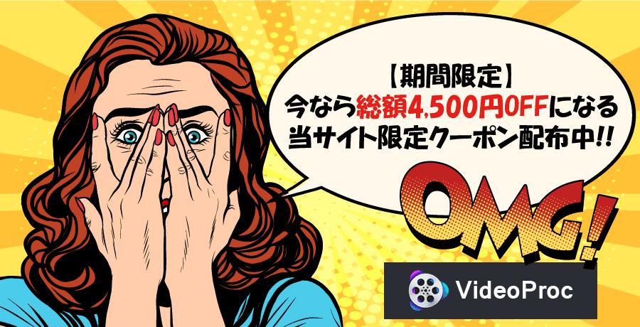 VideoProc:カチシェア限定クーポン