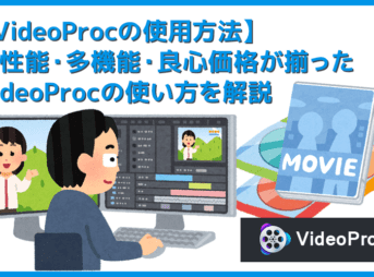 【VideoProcの使い方】VideoProcは強力DVDコピーガードも楽々突破!高性能DVDコピーソフトVideoProcの使い方|まずは無料体験版をダウンロード!