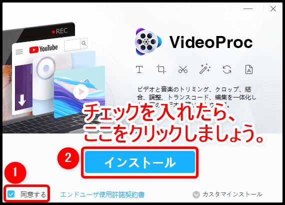【VideoProcの使い方】VideoProcは強力DVDコピーガードも楽々突破!高性能DVDコピーソフトVideoProcの使い方|まずは無料体験版をダウンロード!|ソフトをインストールする:早速「同意する」にチェックを入れたら、「インストール」をクリックしましょう。