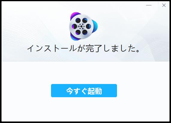 【VideoProcの使い方】VideoProcは強力DVDコピーガードも楽々突破!高性能DVDコピーソフトVideoProcの使い方|まずは無料体験版をダウンロード!|ソフトをインストールする:しばらく待つと「インストールが完了しました。」と表示されます。 これでインストールは完了です。 あとは「今すぐ起動」を押してソフトを立ち上げるだけです。