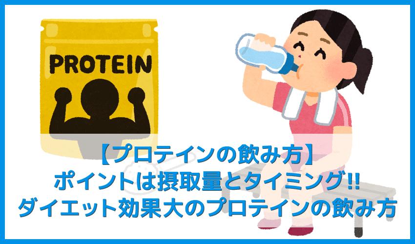 【プロテインの飲み方】ダイエット効果の高いプロテインの飲み方とは?飲むタイミング一つで痩せる効果が変わってくるプロテイン摂取方法まとめ