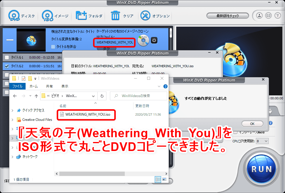 「WinX DVD Ripper Platinum」のDVDコピー性能を検証:『天気の子』