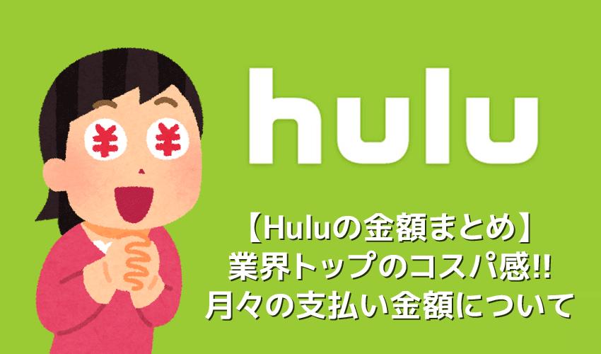 【Huluの金額】Huluサービスの金額は月933円(税抜)!月額料金だけで業界最多6万本が見放題になる高コスパVOD「フールー」|初回登録で2週間無料お試し!