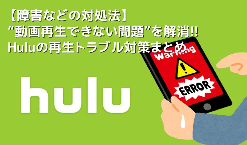【Huluで障害発生中?】Hulu動画が見れないときは障害が発生しているか確認!フールー動画が再生できない・止まるときの対策まとめ
