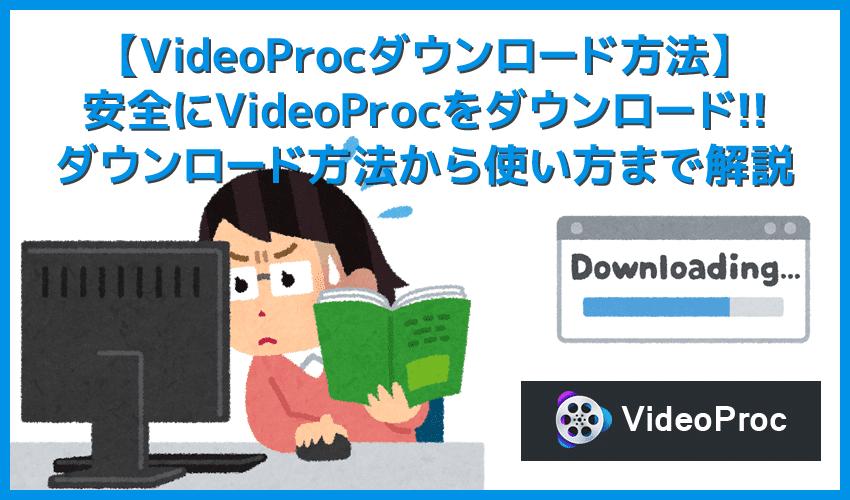 【VideoProcダウンロード方法】VideoProcを安全にダウンロード!安心して利用できる高性能DVDリッピングソフトの使い方|DVDコピー方法も解説