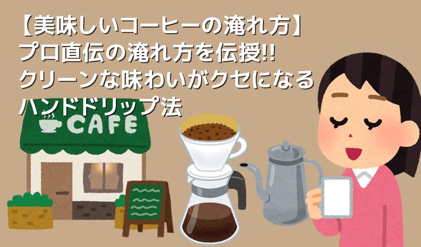 【美味しいコーヒーの入れ方】プロ直伝のコーヒーの入れ方を伝授!クリーンな味わいがクセになるハンドドリップ法|バリスタ級のコーヒーをご自宅で!