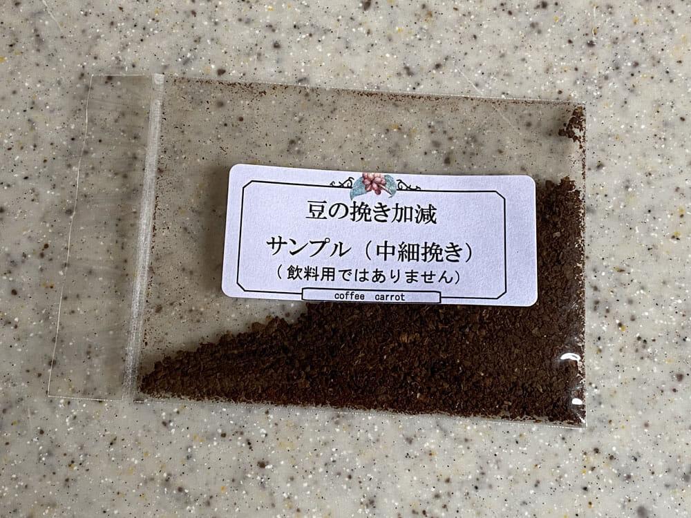 【美味しいコーヒーの入れ方】プロ直伝のコーヒーの入れ方を伝授!クリーンな味わいがクセになるハンドドリップ法|バリスタ級のコーヒーをご自宅で!|珈琲きゃろっとの豆の挽き具合が分かるサンプル。