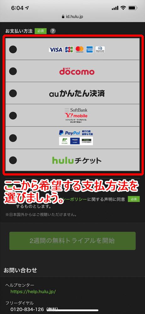 【Hulu支払い方法について】Hulu月額料金の支払い方法は様々!カード払いからプリペイド式まで揃ったフールーの決済方法|無料お試しするならHuluチケット厳禁!|支払い方法について:アカウント登録時に支払い方法を選択