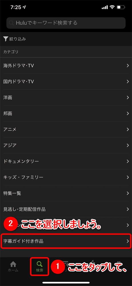 【Hulu字幕の設定方法】Huluは英語字幕にも対応!英語学習も捗るフールーの便利な字幕機能の使い方|視覚障碍者や難聴の方に優しい字幕ガイド機能も有|字幕ガイドを表示する方法:字幕ガイド対応作品の検索方法