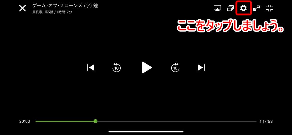 【Hulu字幕の設定方法】Huluは英語字幕にも対応!英語学習も捗るフールーの便利な字幕機能の使い方|視覚障碍者や難聴の方に優しい字幕ガイド機能も有|字幕を表示する方法:「設定」メニューを開く