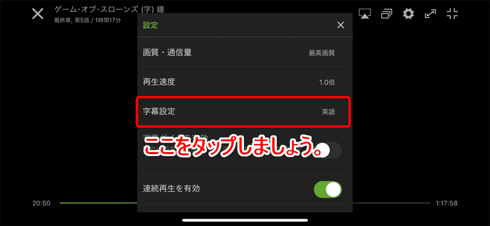 【Hulu字幕の設定方法】Huluは英語字幕にも対応!英語学習も捗るフールーの便利な字幕機能の使い方|視覚障碍者や難聴の方に優しい字幕ガイド機能も有|字幕を表示する方法:「字幕設定」で字幕を設定する