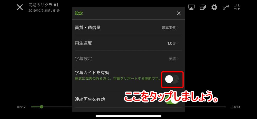 【Hulu字幕の設定方法】Huluは英語字幕にも対応!英語学習も捗るフールーの便利な字幕機能の使い方|視覚障碍者や難聴の方に優しい字幕ガイド機能も有|字幕ガイドを表示する方法:「字幕ガイドを有効」をONにする