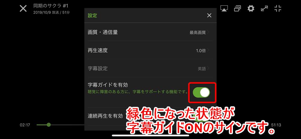 【Hulu字幕の設定方法】Huluは英語字幕にも対応!英語学習も捗るフールーの便利な字幕機能の使い方|視覚障碍者や難聴の方に優しい字幕ガイド機能も有|字幕ガイドを表示する方法:「字幕ガイドを有効」をONにする:ボタンがスライドして緑色になれば、字幕ガイド機能が表示される状態です。