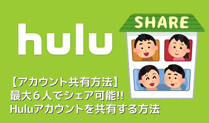 【Huluを共有して使う方法】Hulu(フールー)のアカウント共有は最大6人で可能!フールーを複数人でシェアする方法|動画を同時視聴するならマスト!