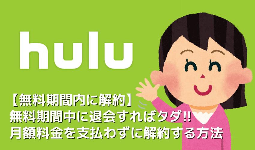 【Huluを無料期間中に解約する】Huluを無料期間内に解約してお試し利用!月額料金を支払わずにフールーをお試し&退会する方法