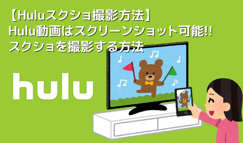 【Huluスクショ方法】Huluはスクショできる!動画・静止画ともにキレイに撮れるフールーのスクリーンショット撮影方法|真っ黒にならずに撮影できます!