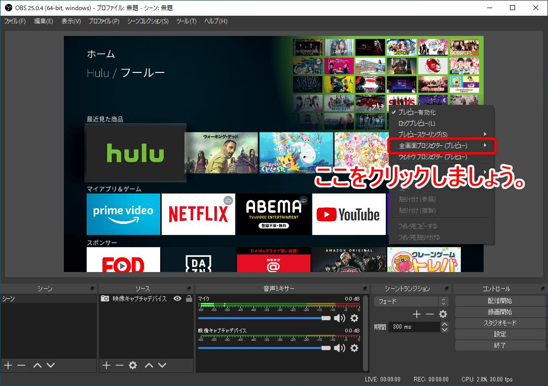 【Huluスクショ方法】Huluはスクショできる!動画・静止画ともにキレイに撮れるフールーのスクリーンショット撮影方法|真っ黒にならずに撮影できます!|スクショ撮影の手順:OBS Studioで動画をスクショ撮影する:OBS Studioを全画面表示にする:マウスポインタを動画が表示されている枠内に合わせて右クリックしてメニューを開きます。 続いて「全画面プロジェクター(プレビュー)」をクリックしましょう。