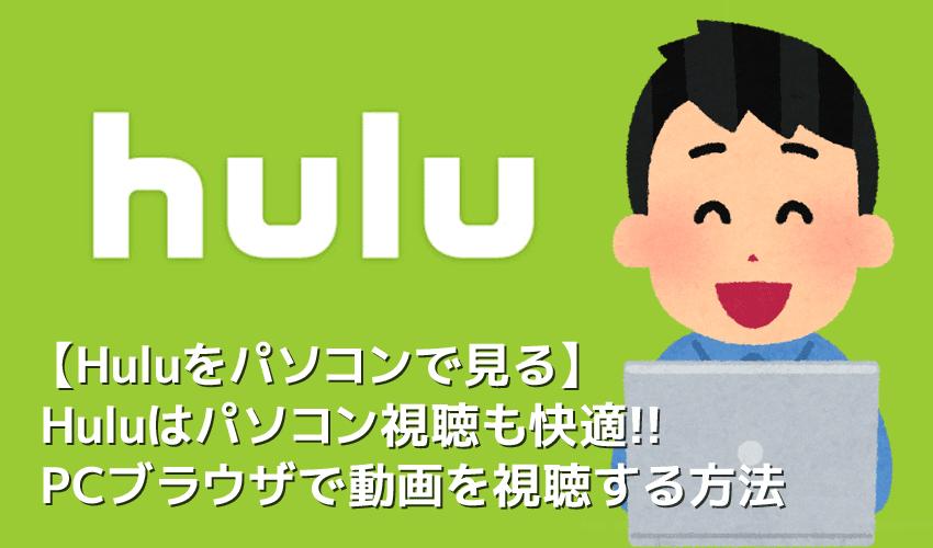 【Huluをパソコン視聴する】Hulu動画のパソコン視聴は快適!フールーをPCブラウザで観る方法|テレビで見る方法や見れないときの対処法も解説