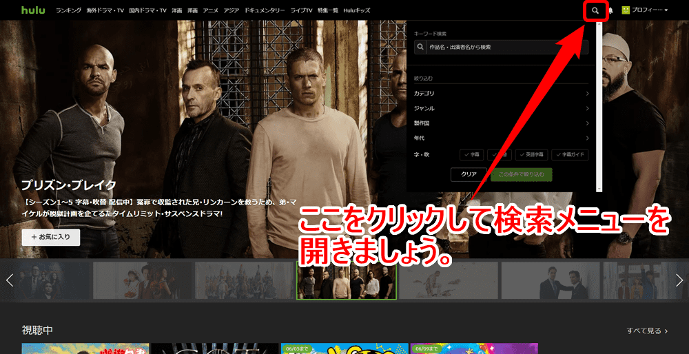 【Huluをパソコン視聴する】Hulu動画のパソコン視聴は快適!フールーをPCブラウザで観る方法|テレビで見る方法や見れないときの対処法も解説|パソコンで見る手順:視聴したい動画作品のページにアクセスする