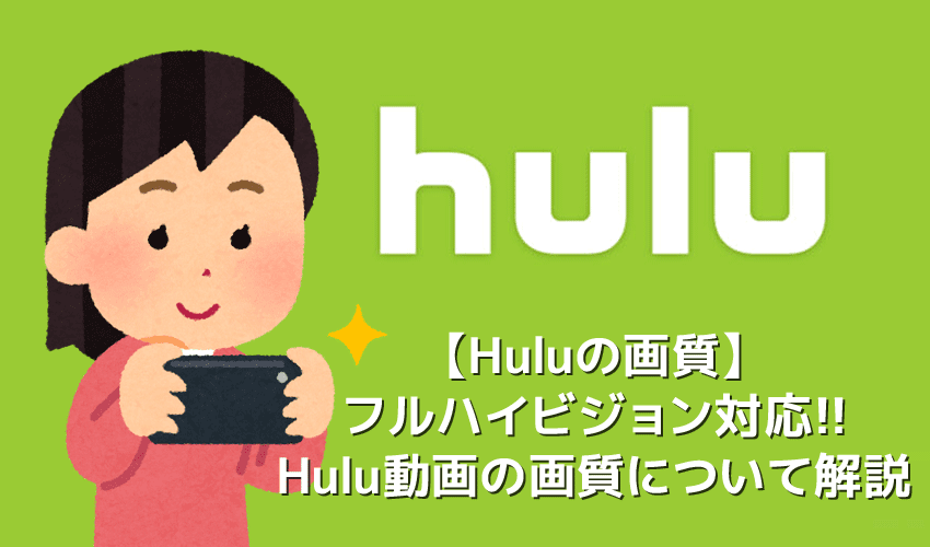 【Huluの画質】Hulu画質はフルHD対応でブルーレイと同等!フールーの画質を公式アプリで設定する方法|4K相当の高画質で視聴する方法も解説