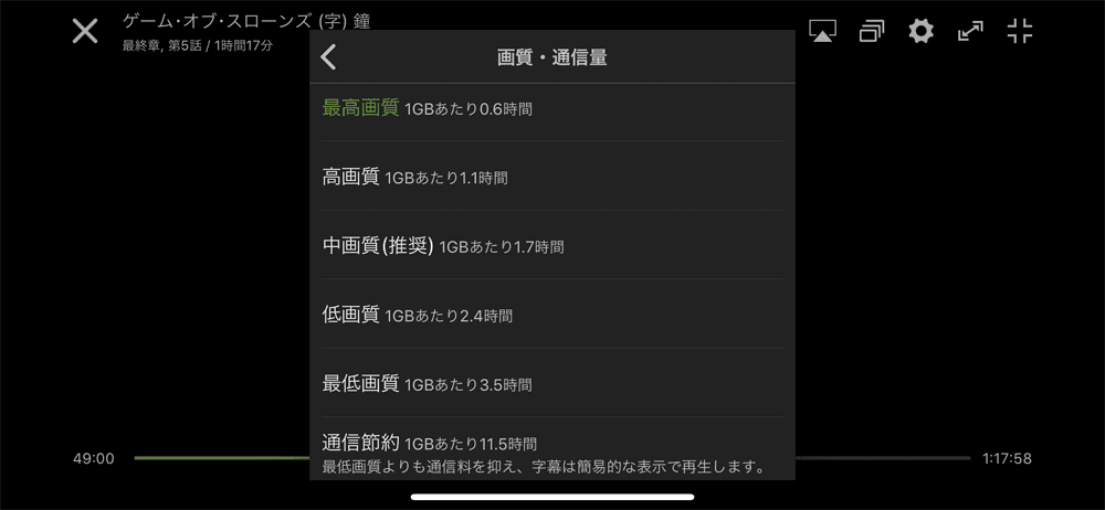 【Huluの画質】Hulu画質はフルHD対応でブルーレイと同等!フールーの画質を公式アプリで設定する方法|4K相当の高画質で視聴する方法も解説|視聴する際の画質を変更する方法:画質には6種類が用意されていて、それぞれ1GBあたりの動画再生時間は下記のようになっています。