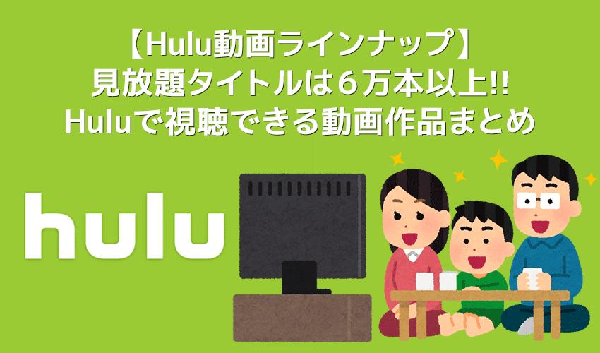 【Hulu動画ラインナップまとめ】Huluオススメ動画ラインナップを総括!フールーで視聴できる作品|海外ドラマ・映画・アニメを無料トライアルで観よう!