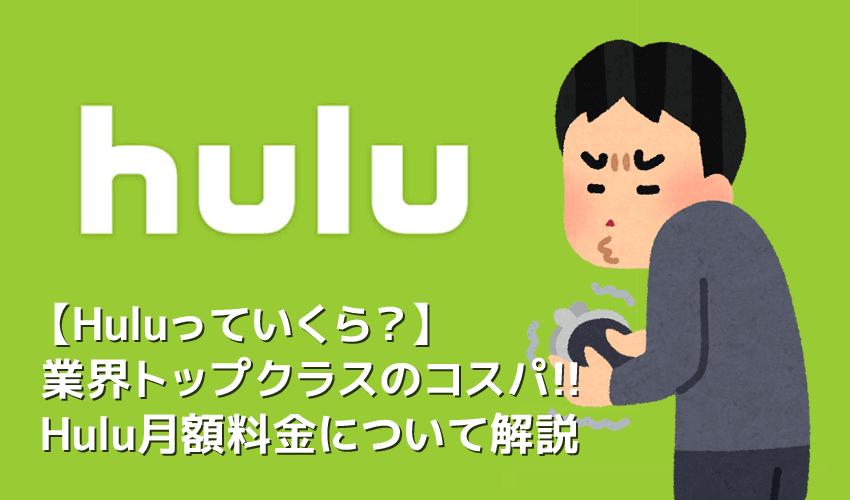 【Huluっていくら?】Hulu月額料金はいくら?業界トップクラスの高コスパを誇るフールーの料金について|初回登録で2週間無料トライアル!