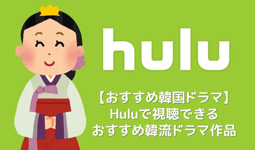 【Huluおすすめ韓国ドラマ】Hulu(フールー)のおすすめ韓国ドラマ作品一覧|アイリス・いたずらなKiss・グッドドクターなど多数配信中!
