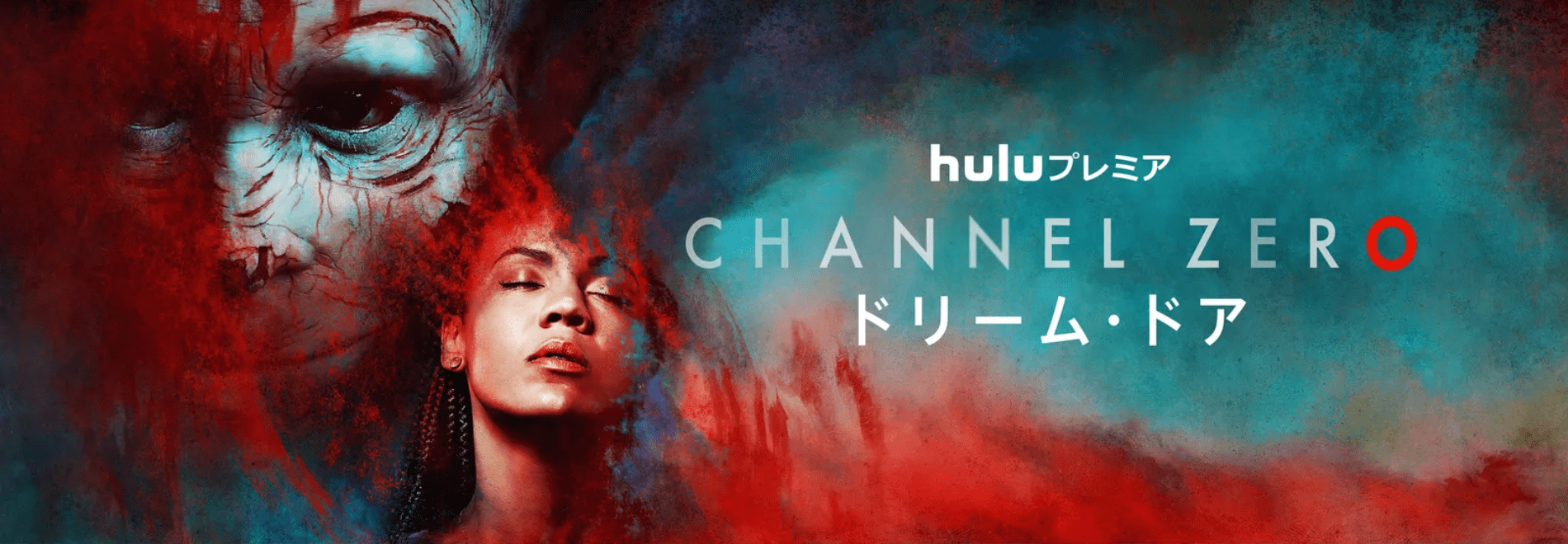 【Huluおすすめ作品まとめ】Hulu6万本の見放題作品の中からおすすめタイトルを厳選!フールーのおすすめ動画ラインナップをご紹介|最新のHulu動画ラインナップ:Channel ZERO:ドリーム・ドア